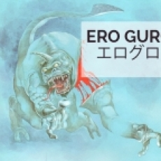 'AMOROUS' 好色 - ART PHOTO BOOK UPDATE: ERO GURO AND TOSHIO MAEDA